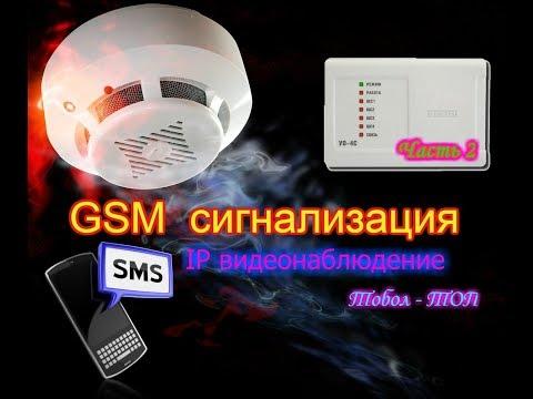 Монтаж охранно-пожарной сигнализации,IP видеонаблюдения. часть 2