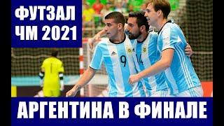 Футзал чемпионат мира 2021 Сборная Аргентины вышла в финал ЧМ по мини футболу переиграв Бразилию