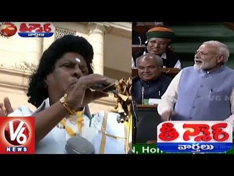 Modi Speaks Funny Comments On TDP MP Sivaprasad Getups At Parliament | Teenmaar News | V6 News