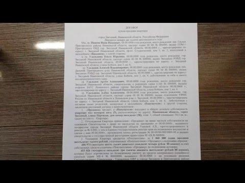 Договор купли продажи квартиры с использованием средств материнского капитала