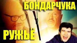"""BadComedian - РУЖЬЁ БОНДАРЧУКА REMIX (диз на фильм """"Притяжение"""")"""