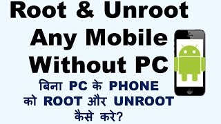 How To Root/Unroot Any Android Mobile Without pc Safely ? bina Pc k Phone Root/unroot kese kare