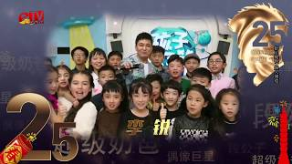林志穎好人緣超過百位藝人好友錄製祝福影片