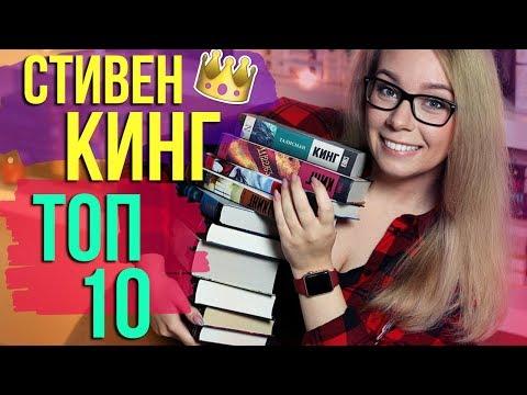 ЛЮБИМЫЕ КНИГИ❤️СТИВЕН КИНГ🔥ТОП-10