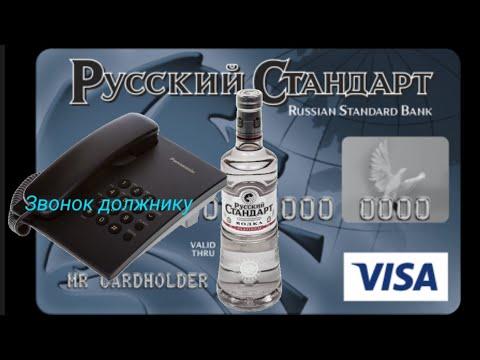 Звонок должнику из банка Русский Стандарт. Набережные Челны