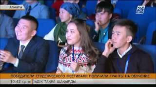 В Алматы победители студенческого фестиваля получили гранты на обучение