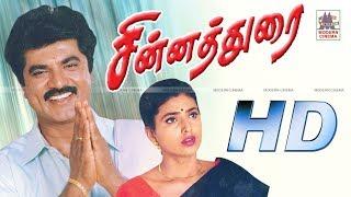 Chinna Durai Full Movie சின்னதுரை சரத்குமார் ரோஜா நடித்த காதல் சித்திரம்
