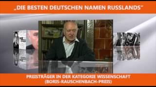 «Лучшие имена немцев России»: история конкурса через объектив
