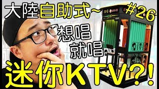 《台灣人遊大陸》想唱歌就唱歌!?大陸無人自助式迷你KTV!?|迷你KTV|AnsonTV