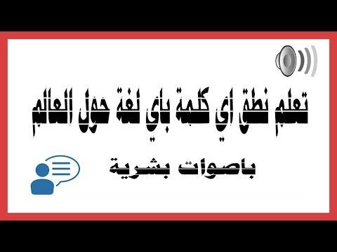 موقع يعلمك كيفية نطق اي كلمة باي لغة (بصوت بشري)
