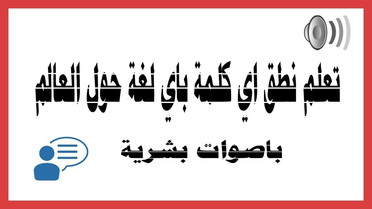 موقع يعلمك كيفية نطق اي كلمة باي لغة بصوت بشري