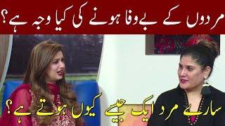 Neo Pakistan   مرد ایک جیسے کیوں ہوتے ہے؟   Neo News