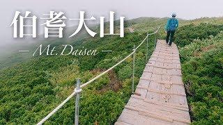 【登山】中国地方最高峰の伯耆大山に登る 8月上旬