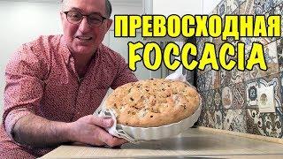 Как приготовить превосходную Фокаччу