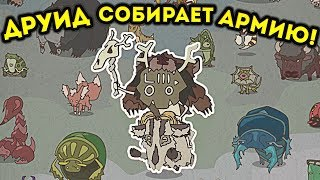 ДРУИД СОЗДАЁТ АРМИЮ! - Wild Tamer