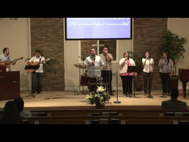 انت مليكنا Living Word Arabic Church Worship Team