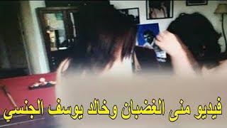 بعد منى فاروق وشيما الحاج .. فضيحه سيده الأعمال مني الغضبان مع خالد يوسف