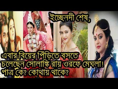 বিয়ের পিঁড়িতে বসতে চলেছেন সোলাঙ্কি|star jalsha serial ichche nodee|meghla,solanki roy|bangla serial