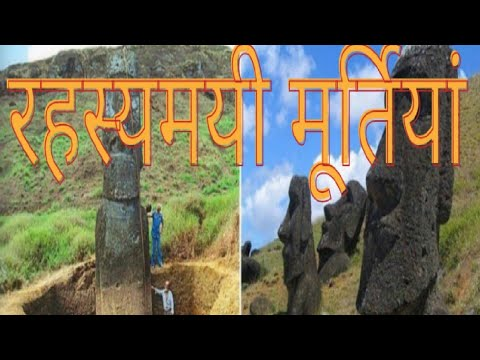 Easter island in Hindi | Mysterious island
