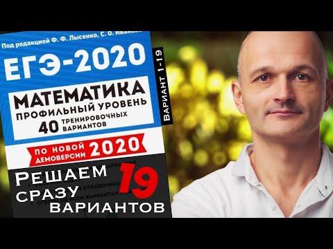 Лысенко 2020 Профильный ЕГЭ. Половина сборника в одном видео