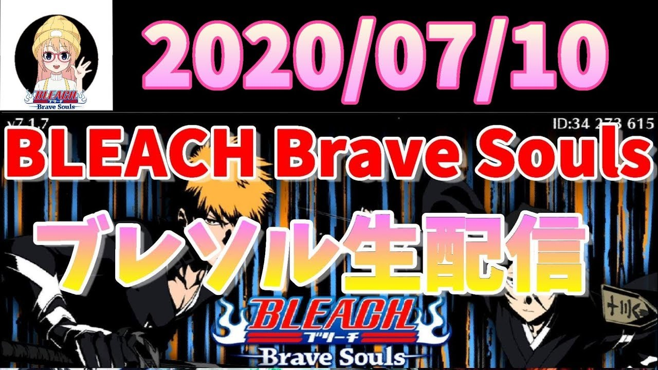 BLEACH Brave Souls    ブレソル遊んでいます!   雑談や質問ウェルカムです!