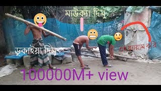 Vest Rikshawala BY BapBeta 420 Digital Bangla 5 & DB5  bangla FAN