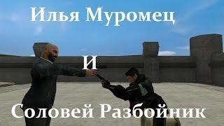 Илья Муромец и Соловей Разбойник [Garry's mod] [Rus]