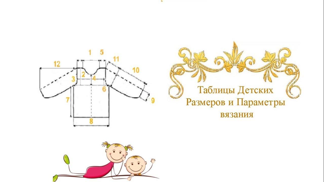 Таблицы детских размеров и Параметры Вязания
