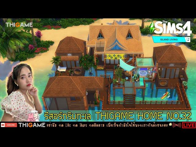 The Sims 4 - สร้างรีสอร์ทกลางทะเล