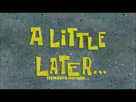 Spongebob Time Cards Russian Part 5 [HD 720p]