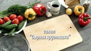 """Салат """"Сырная хрустяшка"""" с крабовыми палочками"""