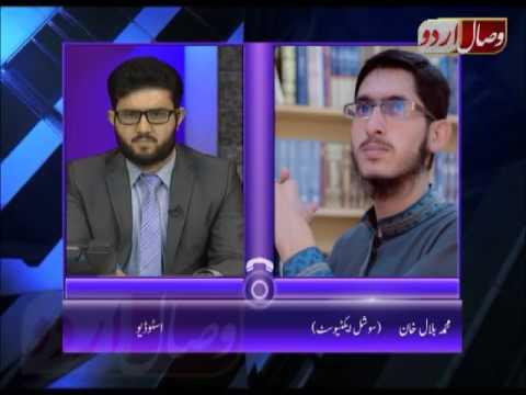 Blasphemy CASE IN ISLAMABAD HIGH COURT BY BILAL KHAN