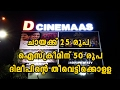 Campaign Against Dileep   Oneindia Malayalam video