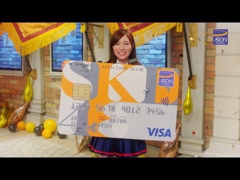 SKE48 10周年記念 イオンカード(SKE48)、デビュー