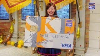 イオンカード(SKE48)がデビューしました! 【特典①】 対象メンバーの...