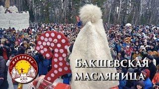 Народные гуляния (Бакшевская масляница 2015)(, 2015-02-27T07:15:05.000Z)
