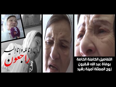 التفاصيل الكاملة الخاصة بوفاة عبد الله شقرون زوج الممثلة أمينة رشيد