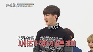 [Weekly Idol EP.381] CHANGBIN 's How to refund clothes