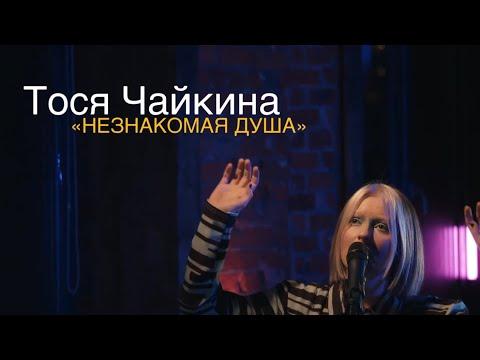 Тося Чайкина - Незнакомая Душа