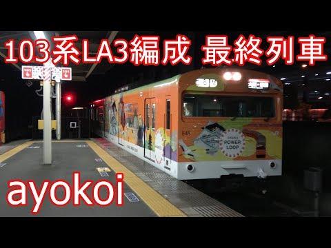 大阪環状線103系LA3編成 OSAKA POWER LOOP 最終列車【4K】