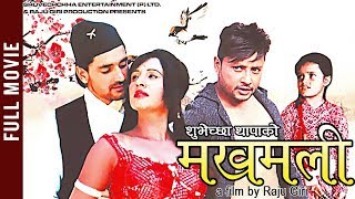 MAKHAMALI | New Nepali Full Movie 2019 | Suvechchha Thapa | Durgesh Thapa | Ashok Phuyal