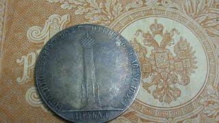 Монета 1 рубль 50 копеек 1839  Часовня Бородино   война 1812 года / нумизматика