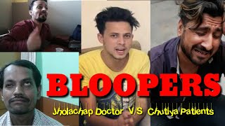 BLOOPERS by Moradabadi Boys||Some funny Behind the Scene of Jholachap Doctor V/S Chutiya Patients.😁