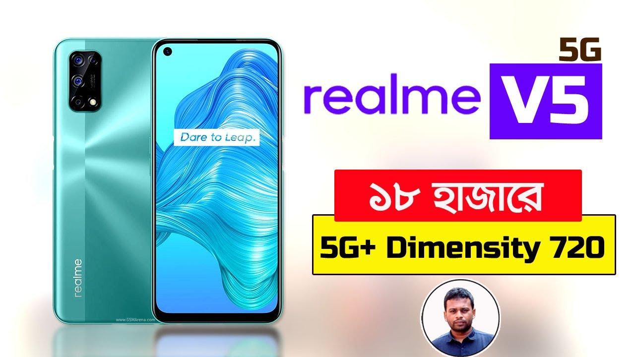 Realme V5 Bangla Specification Review    AFR Technology