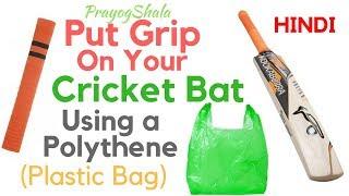 How to put Grip on a Cricket Bat Using Polythene (Plastic Bag)   Super Easy   PrayogShala   Hindi  