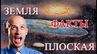 Плоская Земля, реальные факты, новые доказательства