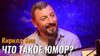 Кирилл Бин: что такое юмор и почему он надоедает – Не стыдно (подкаст) #3