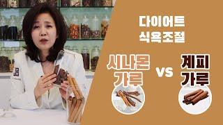 다이어트 시나몬가루 vs 계피가루 식욕조절 뭐가 더 좋…