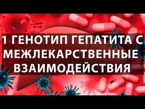 1 генотип гепатита С. Межлекарственные  взаимодействия
