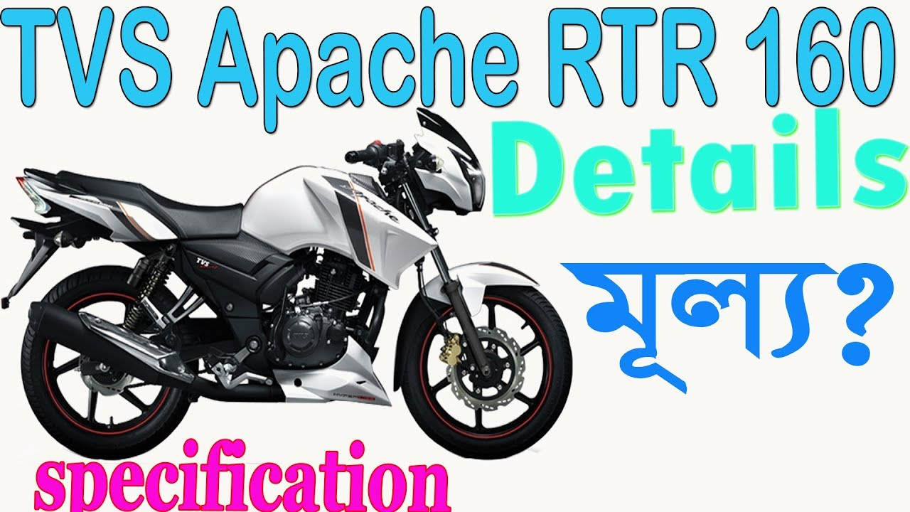 TVS Apache RTR 160 Specification and price in Bangladesh